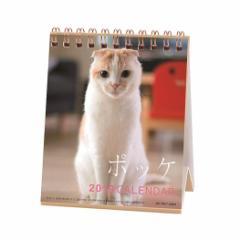 ポッケ 週めくり ミニ 2019 年 カレンダー 卓上 スケジュール ねこ インテリア 107×129mm 2019 Calendar メール便可