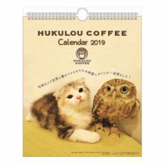 HUKULOU COFFEE フクロウコーヒー カレンダー 2019年 壁掛け フク社長とマリモちゃん ねこ 動物 書き込み 予約 メール便可 cp100