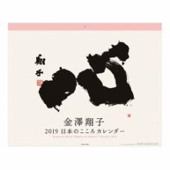 アートカレンダー 2019年 金澤翔子 壁掛け 書家 かなざわしょうこ インテリア 515×415mm 2019 Calendar
