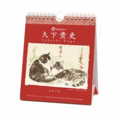 卓上カレンダー2019年 久下貴史 和 MH スケジュール くげたかし インテリア 150×176mm 2019 Calendar メール便可