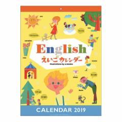 カレンダー2019年 えいごカレンダー てづかあけみ 壁掛け 教養 イラスト平成31年 暦 予約 cp100
