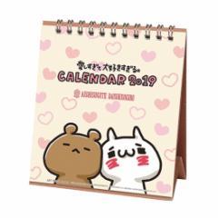 igarashi yuri 愛しすぎて大好きすぎる 2019 カレンダー 卓上 スケジュール LINEクリエイターズ インテリア メール便可