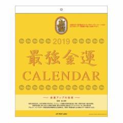 最強金運 カレンダー 2019年 壁掛け タイガーアイのおまけ付 スケジュール 開運 書き込み平成31年 暦 予約 cp100
