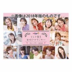 テレビ東京女性アナウンサー カレンダー 2019 年 卓上 11月上旬発売予定 B6サイズ 2019 Calendar 予約 メール便可