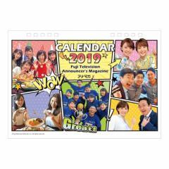 フジテレビアナウンサーオフショット カレンダー 2019 年 卓上 10月下旬発売予定 A5サイズ 2019 Calendar 予約 メール便可