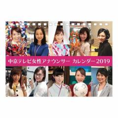 中京テレビ女性アナウンサー カレンダー 2019 年 卓上 10月下旬発売予定 B6サイズ 2019 Calendar 予約 メール便可