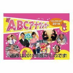 ABC女性アナウンサー カレンダー 2019 年 卓上 10月中旬発売予定 B6サイズ 2019 Calendar 予約 メール便可