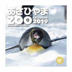 あさひやまZOO カレンダー 2019 年 壁掛け 9月下旬発売予定 60×30cm 2019 Calendar 予約