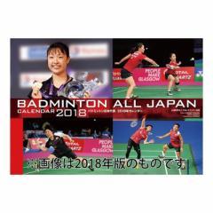 バドミントン日本代表 カレンダー 2019 年 壁掛け 10月中旬発売予定 B4サイズ 2019 Calendar 予約