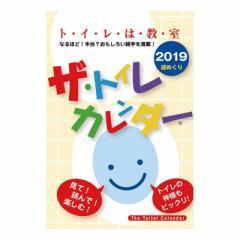 ザ・トイレカレンダー 2019 カレンダー 壁掛け 9月中旬発売予定 31×21cm 2019 Calendar 予約