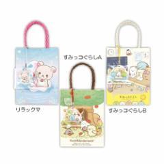 リラックマ & すみっコぐらし チョコレート バレンタイン ペーパーバッグ in チョコギフト お菓子ギフト サンエックス