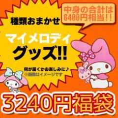 レビューでおまけ マイメロディ福袋 中身おまかせ⇒何が届くかお楽しみ♪サンリオキャラクターグッズが6400円相当が3240円