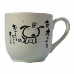取寄せ品 御木幽石 お疲れ様 はなまぐ 陶器製マグカップ メッセージアート食器