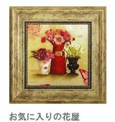 取寄せ品 キャサリン・ホワイト お気に入りの花屋 Sサイズ 額付きポスター インテリアフラワーアート