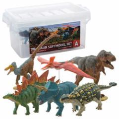 恐竜 ダイナソー NEW ソフトモデル6体ボックスセットA 恐竜グッズ