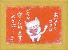 取寄品 絵描きサリー あなたのココロ どうか守られますように… SSA-01 ポストカード額装 フレーム付