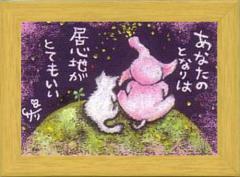取寄品 絵描きサリー あなたのとなりは居心地がとてもいい SSA-02 ポストカード額装 フレーム付きART