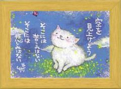 取寄品 絵描きサリー 空を見上げよう SSA-03 ポストカード額装 フレーム付きART メッセージアート
