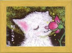 取寄品 絵描きサリー 好きになる SSA-04 ポストカード額装 フレーム付きART メッセージアート