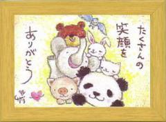 取寄品 絵描きサリー たくさんの笑顔をありがとう SSA-21 ポストカード額装 フレーム付きART メッセージアート通