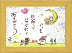 取寄品 絵描きサリー いつも見守っていてくれてありがとう SSA-22 ポストカード額装 フレーム付きART