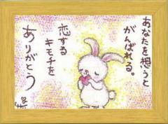 取寄品 絵描きサリー 恋するキモチをありがとう SSA-29 ポストカード額装 フレーム付きART メッセージアート通販