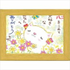 取寄品 絵描きサリー あなたへありがとう SSA-43 ポストカード額装 フレーム付きART メッセージアート