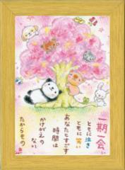 取寄品 絵描きサリー 一期一会 SSA-50 ポストカード額装 フレーム付きART メッセージアート