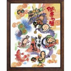 取寄品 御木幽石 開運招福 YIF-09 福福額 フレーム付きポスター メッセージアート