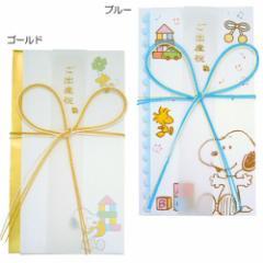 スヌーピー 出産祝 ご祝儀袋 中封筒・短冊付き キャラクター熨斗袋 のし袋 シネマコレクション メール便可