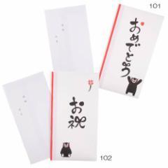くまモン 多当折祝儀袋 金封 中封筒付き 熊本県ゆるキャラグッズ のし袋 シネマコレクション メール便可