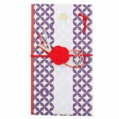 和ごころ 七宝うさぎ 紫 御祝儀袋 短冊・中封筒付き ご結婚お祝い 寿 可愛い熨斗袋 水引 金封 メール便可