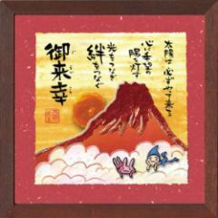 取寄品 西野美未 希望の陽-御来幸 富士山 20cm角額装 フレーム付きアート