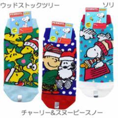 スヌーピー クリスマス レディースソックス ピーナッツキャラクターグッズ 女性用靴下 メール便可