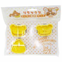 リラックマ 製菓用品 クッキー抜き型セット 3個入り キャラクターグッズ