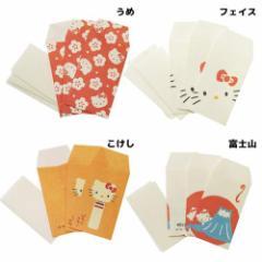 ハローキティ ミニミニ封筒 豆ぽち袋 3枚セット サンリオ キャラクターグッズ メール便可