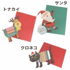 コロボックル クリスマスカード ポップアップ立体カード サンタ トナカイ クロネコ ギフト雑貨グッズ メール便可