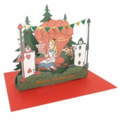 ふしぎの国のアリス クリスマスカード ポップアップ立体カードディズニー Xmasギフト雑貨グッズ メール便可