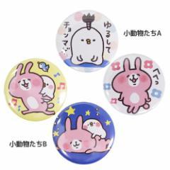 カナヘイの小動物 缶バッジ 缶バッジ2個セット 小動物たち キャラクターグッズ メール便可