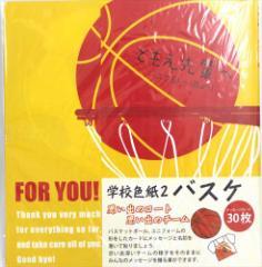 寄せ書き色紙 学校色紙2 バスケットボール アルタ 思い出ギフト グッズ