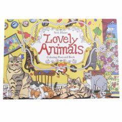 大人の塗り絵 ポストカードブック ぬりえカード8枚セット 羽野瀬里 Lovely Animal かわいいグッズ メール便可