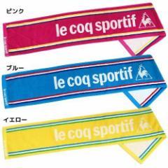 le coq sportif ルコックスポルティフ スリムロングタオル マフラータオル Lecoq-001 スポーツブランド グッズ