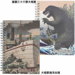 ゴジラ リングノート B6リングノート 浮世絵シリーズ キャラクターグッズ メール便可