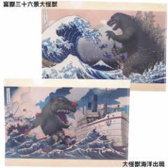 ゴジラ ファイル A4シングルクリアファイル 浮世絵シリーズ キャラクターグッズ メール便可