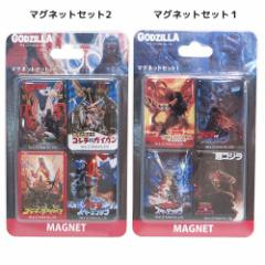 ゴジラ 磁石 マグネット4枚セット ポスターシリーズ キャラクターグッズ