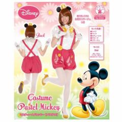 送料無料 ミッキーマウス ハロウィン コスプレ 衣装 女性用 パステルカラー コスチューム セットディズニー キャラクター