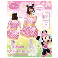 送料無料 ミニーマウス ハロウィン コスプレ 仮装 女性用 パステルカラー コスチューム セットディズニー キャラクター