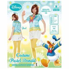 送料無料 ドナルドダック ハロウィン コスプレ 衣装 女性用 パステルカラー コスチューム セットディズニー キャラクター