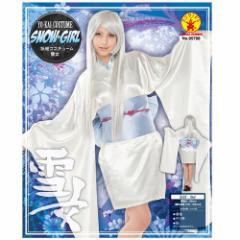 妖怪 ハロウィン コスプレ 衣装 女性用 THE YO-KAI SNOW GIRL レディース 雪女 日本 お化け パーティ用品グッズ