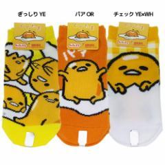 ぐでたま 子供用靴下 キッズソックス 2016AW サンリオ キャラクターグッズ メール便可